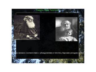 Смерть Льва Толстого В последние годы жизни, когда Толстой состав- лял завеща