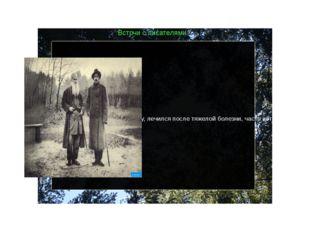 Встрчи с писателями В 1901 Толстой жил в Крыму, лечился после тяжелой болезни