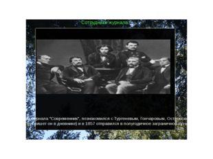 Сотрудники журнала В 1855, приехав в Петербург, Толстой сблизился с сотрудник