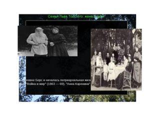 Семья Льва Толстого: жена и дети В 1862 жизнь Толстого, его быт упорядочились