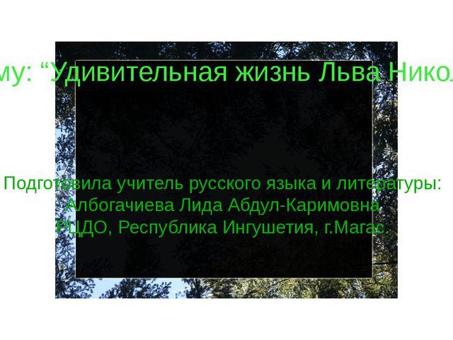 """Презентация на тему: """"Удивительная жизнь Льва Николаевича Толстого."""" Подгото..."""