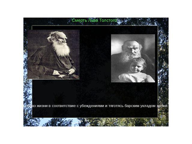 Смерть Льва Толстого В последние годы жизни, когда Толстой состав- лял завеща...
