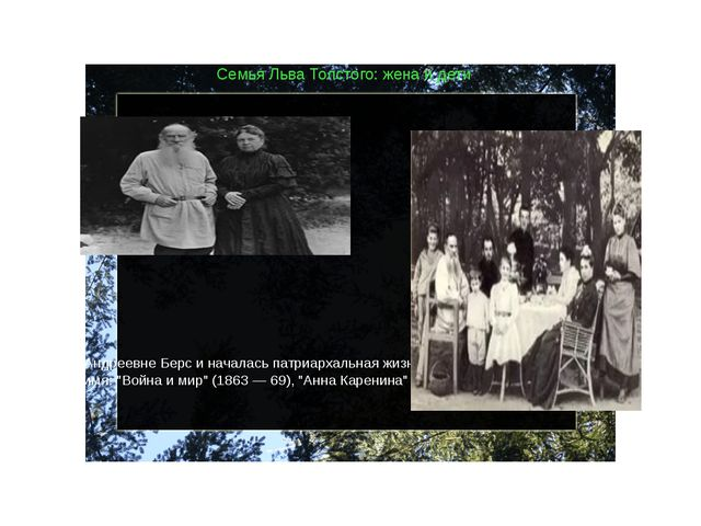 Семья Льва Толстого: жена и дети В 1862 жизнь Толстого, его быт упорядочились...