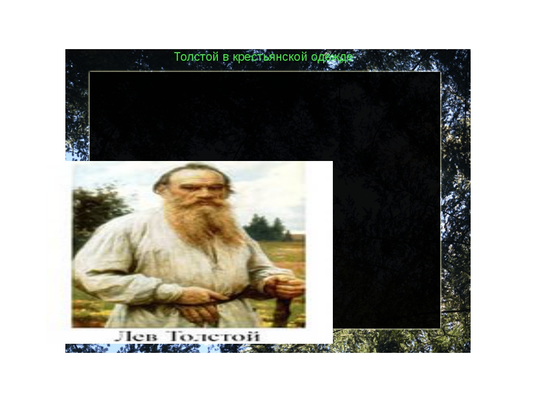 Толстой в крестьянской одежде