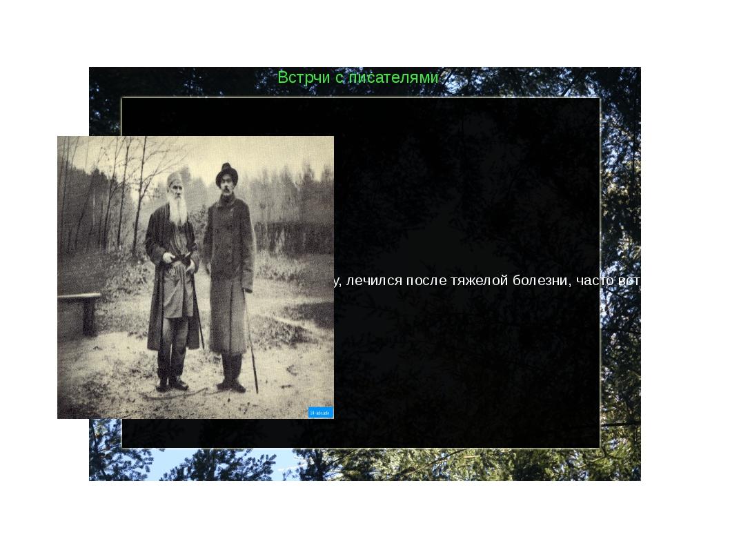 Встрчи с писателями В 1901 Толстой жил в Крыму, лечился после тяжелой болезни...