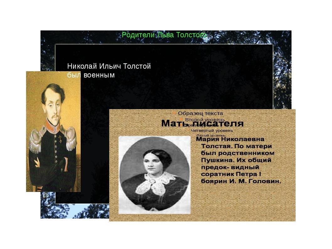 Родители Льва Толстого Николай Ильич Толстой был военным