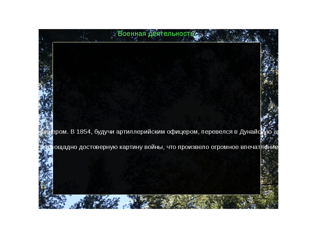 Военная деятельность В 1851 уехал из Ясной Поляны на Кавказ, место службы его...