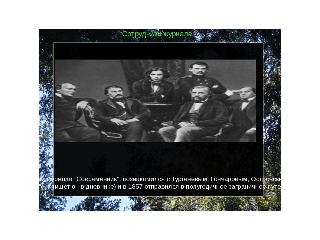 Сотрудники журнала В 1855, приехав в Петербург, Толстой сблизился с сотрудник...