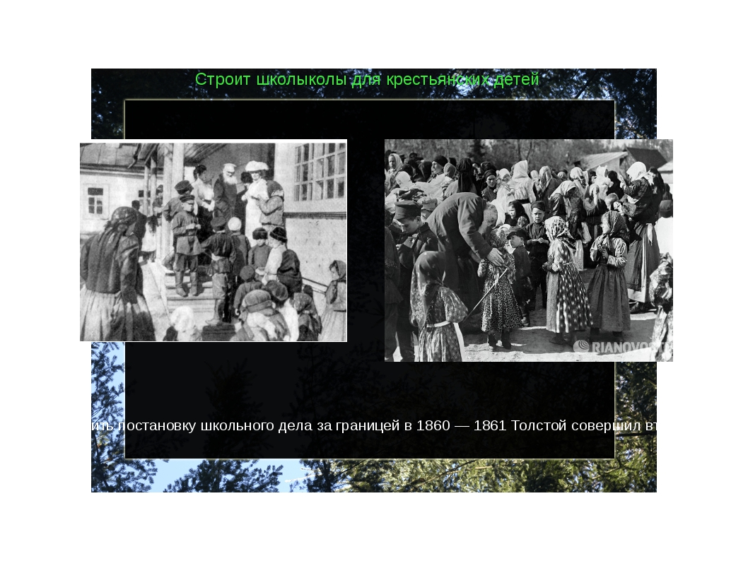 Строит школыколы для крестьянских детей В 1859 открыл в Ясной Поляне школу дл...