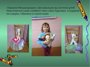 Накануне Международного Дня инвалидов мы посетили детей Новоселовского дома с