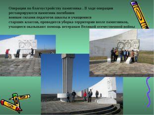 Операция по благоустройству памятника . В ходе операции реставрируются памятн
