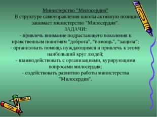 """Министерство """"Милосердия""""  В структуре самоуправления школы активную позици"""