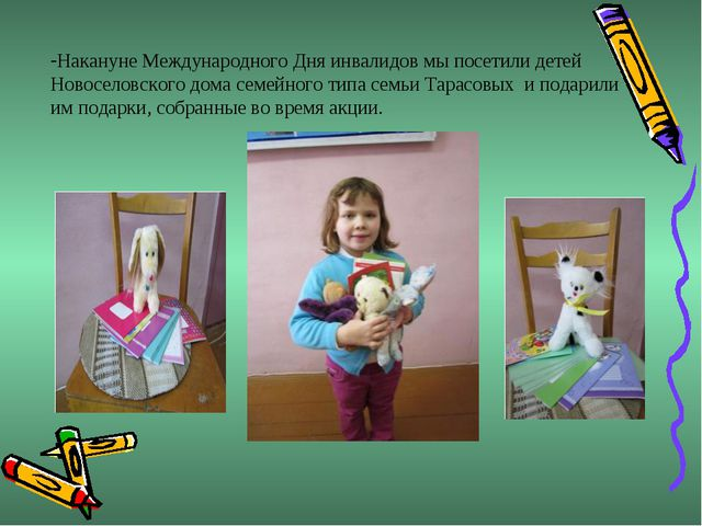 Накануне Международного Дня инвалидов мы посетили детей Новоселовского дома с...