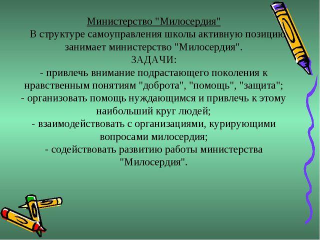 """Министерство """"Милосердия""""  В структуре самоуправления школы активную позици..."""
