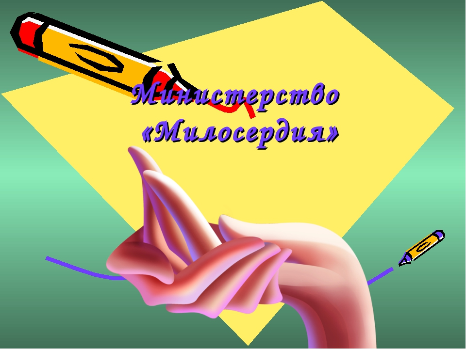 Министерство «Милосердия»