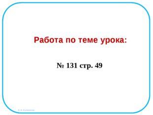 № 131 стр. 49 Работа по теме урока: