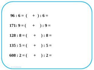 96 : 6 = ( +) : 6 = 171: 9 = ( + ) : 9 = 128 : 8 = ( + ) : 8 = 135 : 5 = (