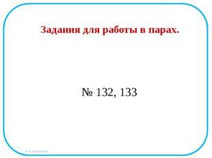 Задания для работы в парах. № 132, 133