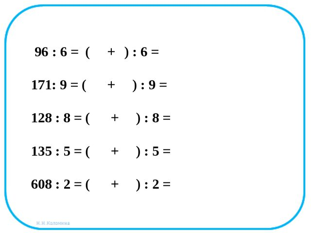 96 : 6 = ( +) : 6 = 171: 9 = ( + ) : 9 = 128 : 8 = ( + ) : 8 = 135 : 5 = (...