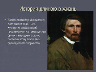История длиною в жизнь Васнецов Виктор Михайлович дата жизни 1848-1926. Худож