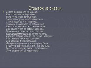 Отрывок из сказки. Из того ли из города из Мурома, Из того ли села да Карачае