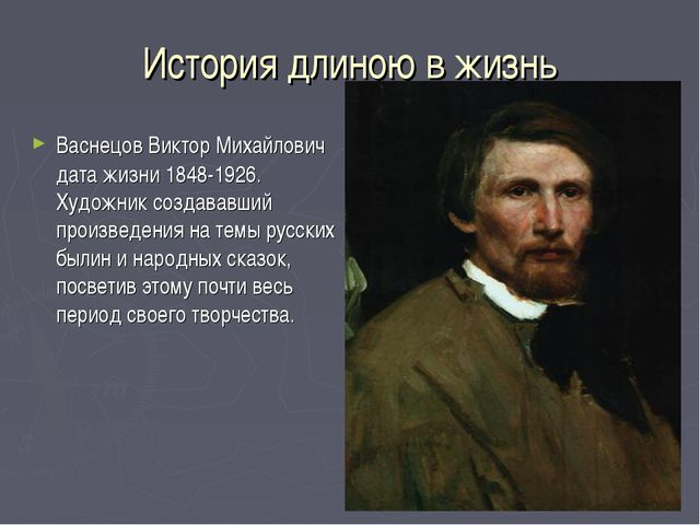 История длиною в жизнь Васнецов Виктор Михайлович дата жизни 1848-1926. Худож...