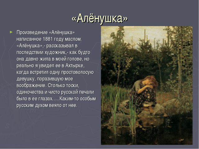 «Алёнушка» Произведение «Алёнушка» написанное 1881 году маслом. «Алёнушка»,-...