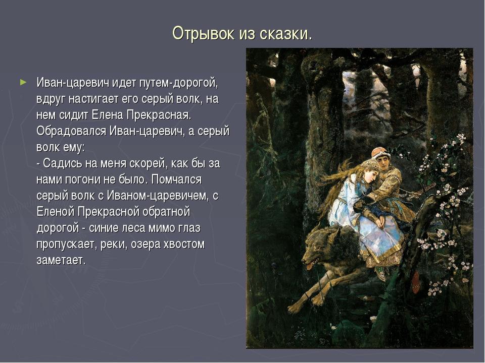 Отрывок из сказки. Иван-царевич идет путем-дорогой, вдруг настигает его серый...