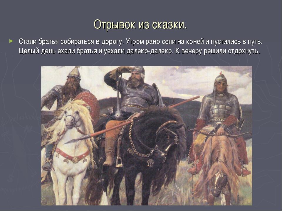 Отрывок из сказки. Стали братья собираться в дорогу. Утром рано сели на коней...
