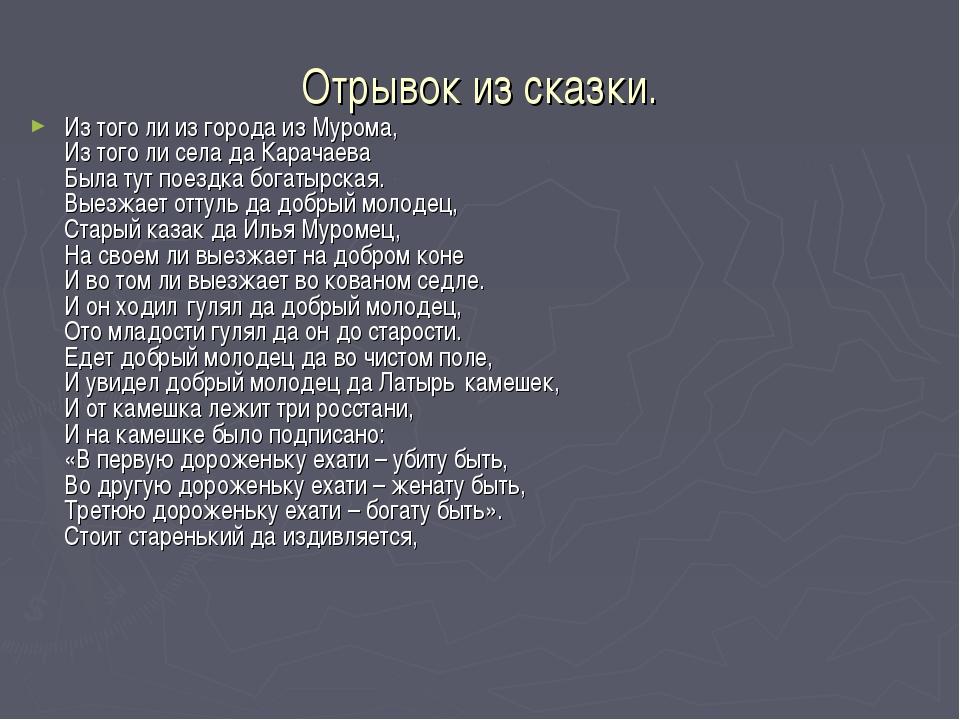 Отрывок из сказки. Из того ли из города из Мурома, Из того ли села да Карачае...