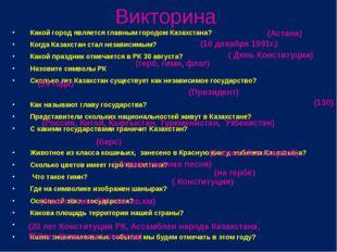 Викторина Какой город является главным городом Казахстана? Когда Казахстан ст