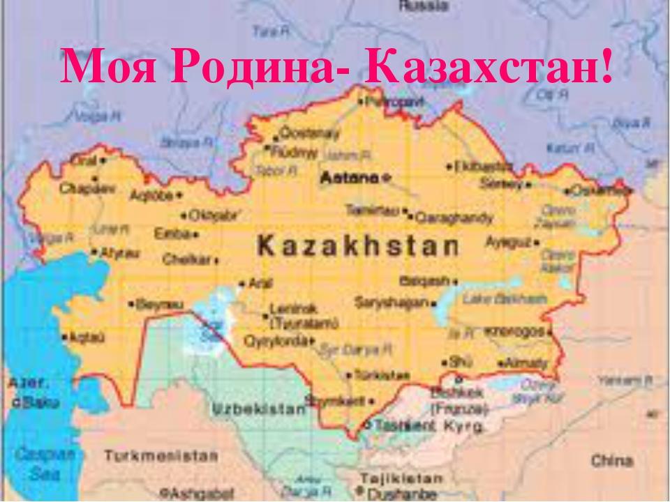 Моя Родина- Казахстан!
