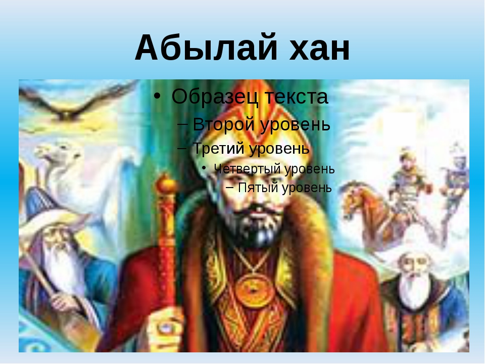 Абылай хан