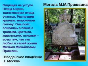 Могила М.М.Пришвина Введенское кладбище г. Москва Сидящая на уступе Птица-Сир