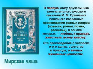 Впервую книгу двухтомника замечательного русского писателя М. М. Пришвина во