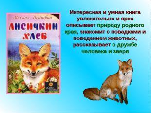 Интересная и умная книга увлекательно и ярко описывает природу родного края,
