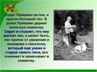 Сидит Пришвин на пне, а кругом большой лес. В руках Пришвин держит записную к
