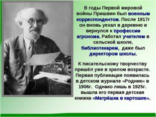 В годы Первой мировой войны Пришвин был военным корреспондентом. После 1917г