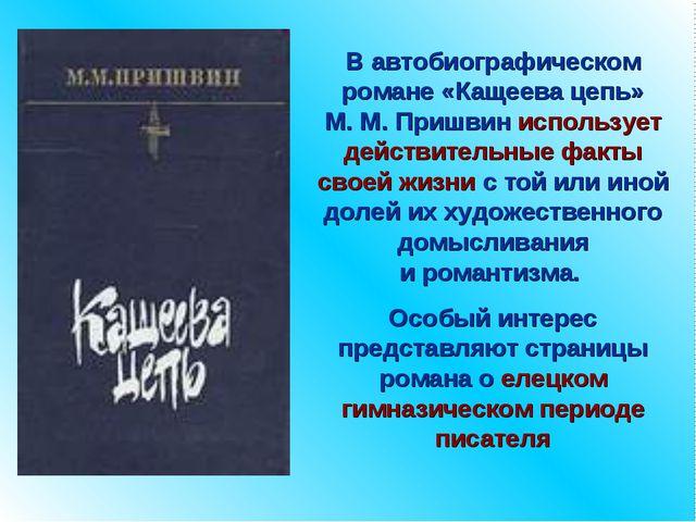Вавтобиографическом романе «Кащеева цепь» М.М.Пришвин использует действите...