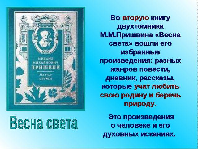 Вовторую книгу двухтомника М.М.Пришвина «Весна света» вошли его избранные пр...
