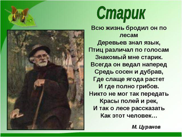 Всю жизнь бродил он по лесам Деревьев знал язык, Птиц различал по голосам Зна...
