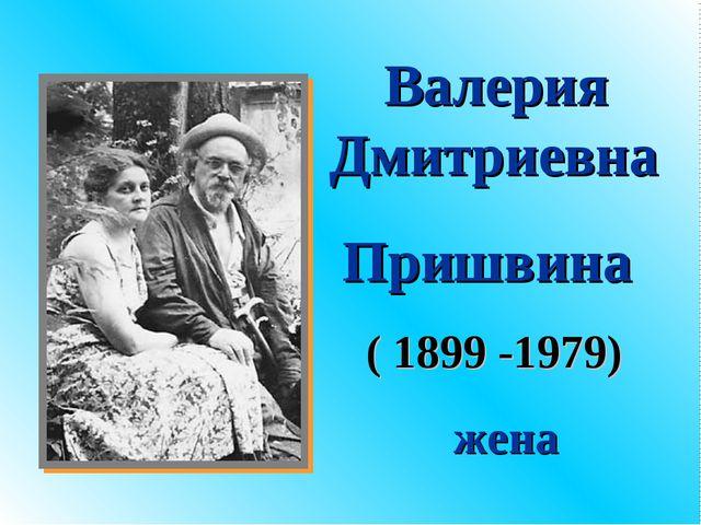Валерия Дмитриевна Пришвина ( 1899 -1979) жена