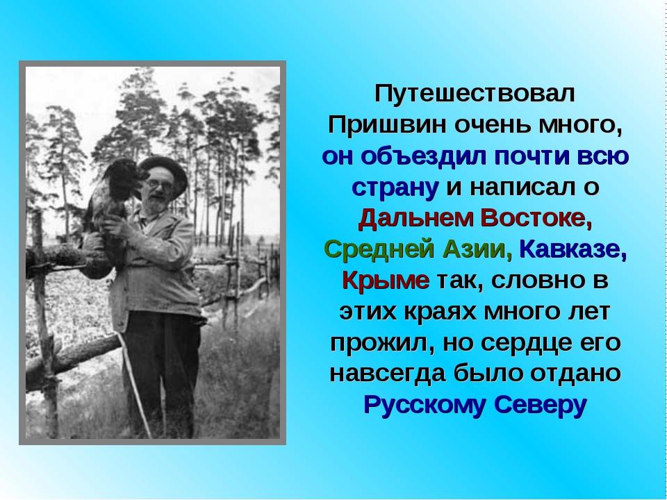 Путешествовал Пришвин очень много, он объездил почти всю страну и написал о Д...
