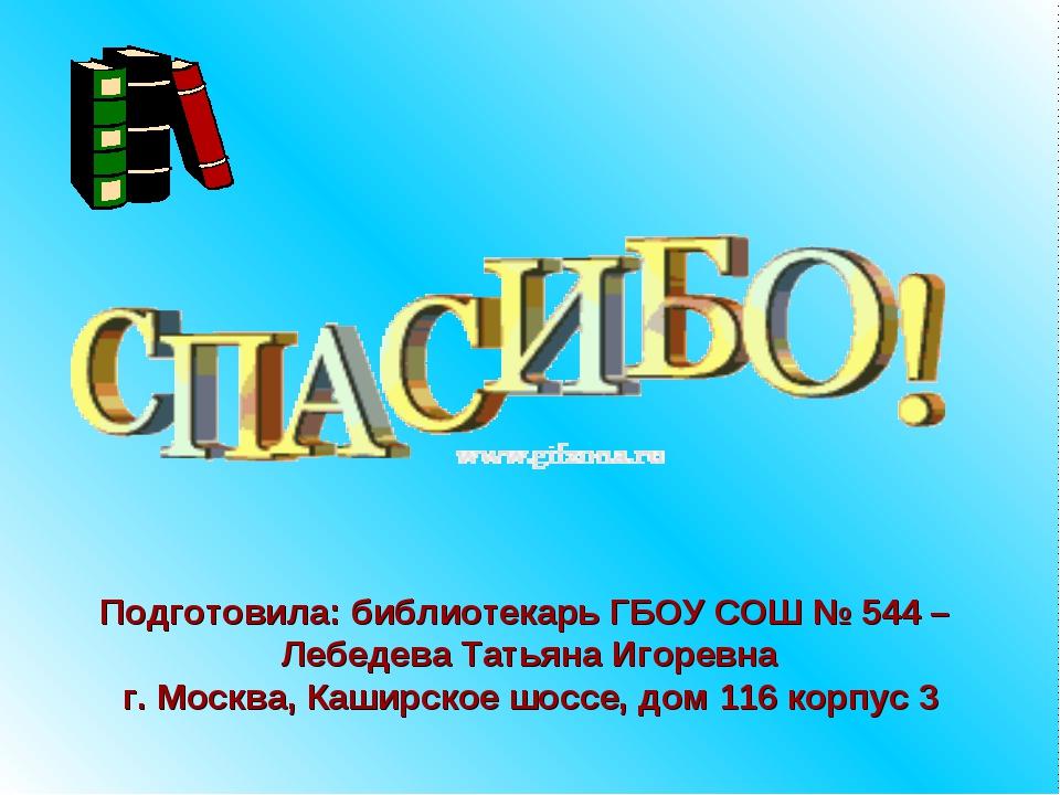 Подготовила: библиотекарь ГБОУ СОШ № 544 – Лебедева Татьяна Игоревна г. Москв...