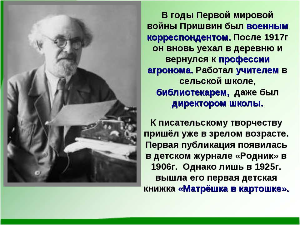 В годы Первой мировой войны Пришвин был военным корреспондентом. После 1917г...