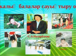 Республикалық балалар сауықтыру орталығы Алматы С.А.Назарбаева
