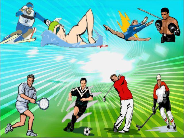 «Спорт шаһары»