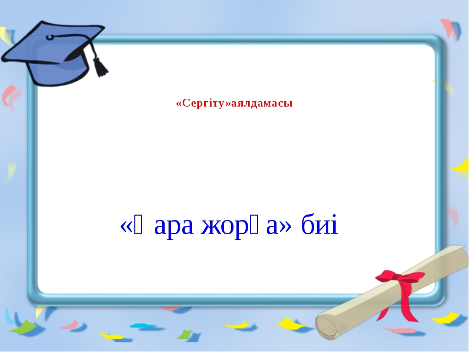 «Сергіту»аялдамасы «Қара жорға» биі