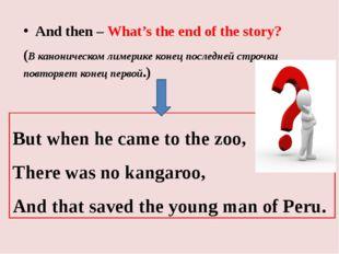 And then – What's the end of the story? (В каноническом лимерике конец послед