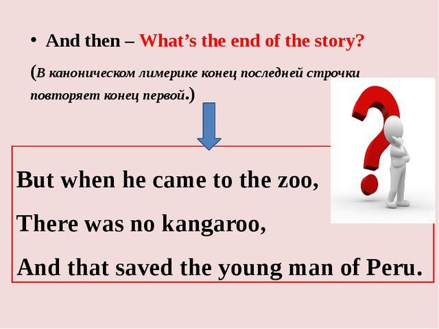 And then – What's the end of the story? (В каноническом лимерике конец послед...